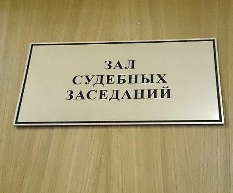 Обвиняемые по делу о продаже акций ОАО «ТЭК-НН» получили условные сроки