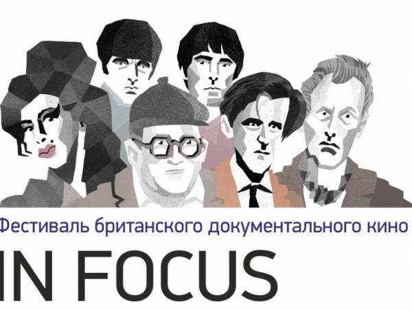 Фестиваль британского документального кино завтра стартует в Арсенале