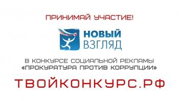 Генеральная прокуратура РФ объявила конкурс