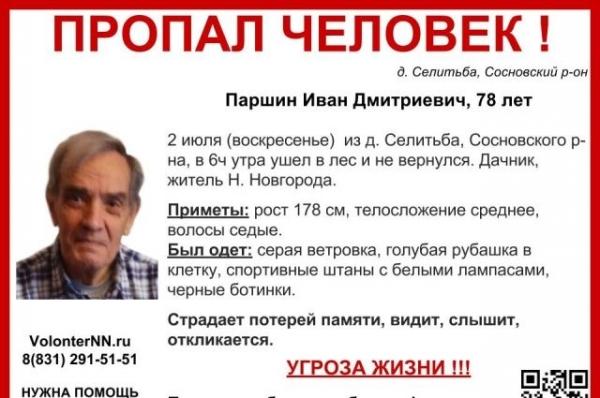 В Сосновском районе ищут пропавшего 78-летнего Ивана Паршина