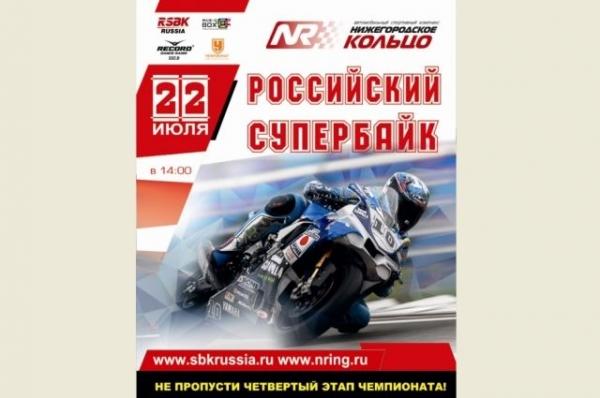 Четвертый этап чемпионата RSBK 2017 пройдет на «Нижегородском кольце»