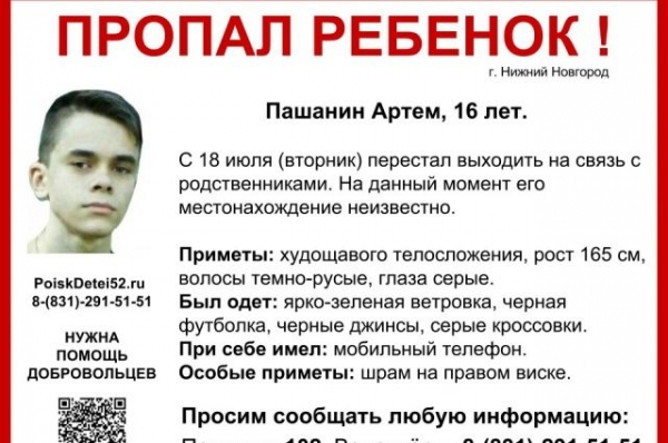 16-летний Артем Пашанин пропал в Нижнем Новгороде