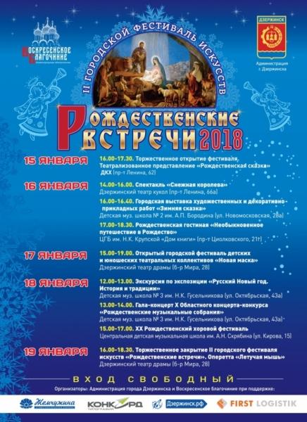 II Городской фестиваль искусств «Рождественские встречи-2018»