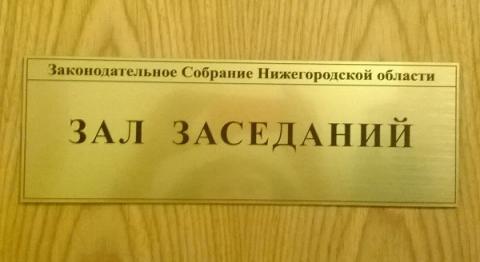Заксобрание прекратило полномочия Олега и Никиты Сорокиных