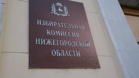 Шестой кандидат уведомил избирком об участии в выборах губернатора Нижегородской области