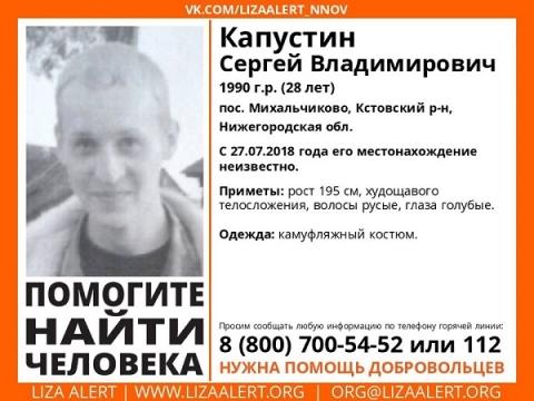 28-летний Сергей Капустин пропал в Нижегородской области