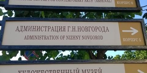 Администрацию Нижнего Новгорода ждут серьезные изменения