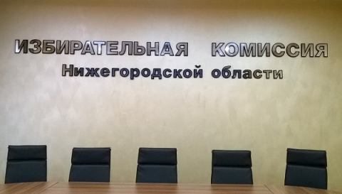 Число провокаций на выборах в Нижегородской области сведено к минимуму