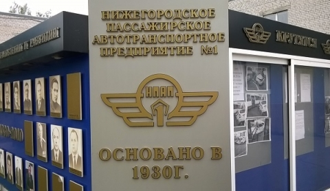 Гендиректором «Нижегородпассажиравтотранса» назначена Елена Лекомцева