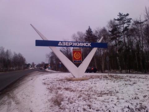 Перед новым руководством Дзержинска стоят непростые задачи - Булавинов