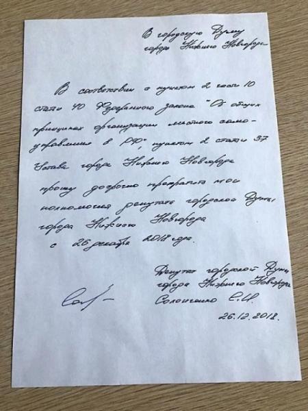 Солонченко складывает полномочия депутата Гордумы