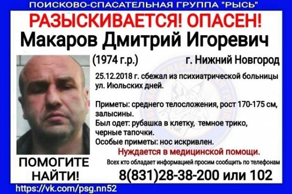 В Нижнем Новгороде из психбольницы сбежал опасный пациент