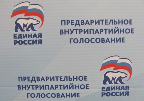 Ванькина и Станчев заявились на праймериз «Единой России»