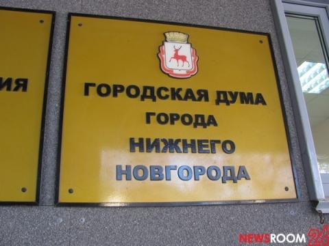 Дополнительные выборы депутатов нижегородской Думы пройдут 8 сентября