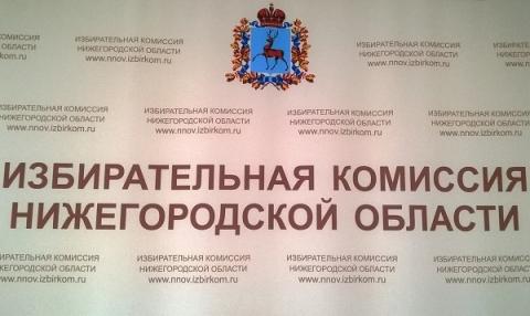Нижегородский избирком отказал в заверении списка кандидатов КПКР