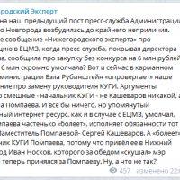 Daily Telegram: «успехи» мусорной реформы, банковские проблемы Кондрашова и новая структура правительства