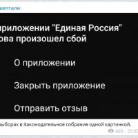 Daily Telegram: реквием по довыборам, откровения Дерипаски и «парашют» Байера