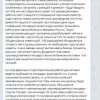 Daily Telegram: бескомпромиссные выборы, министр Саватеев и Дерипаска в ГАЗе