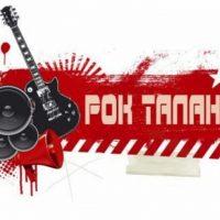 22 мая прошёл гала-концерт фестиваля «Рок-талант Весна-2016»