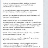 Daily Telegram: «Горький fest», лучший город в России и БДСМ с Пановым