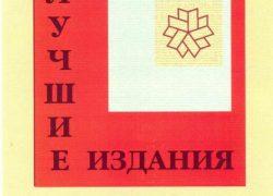 Научная библиотека им. В.И. Ленина (НГОУНБ) приглашает на открытие новой экспозиции Музея книги