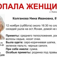 Пропавшая в Нижнем Новгороде Нина Колганова найдена мертвой