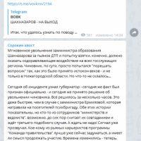 Daily Telegram: казус Шахназарова, рейтинг Никитина и Нестеров в капремонте