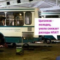Пересадка на автобус