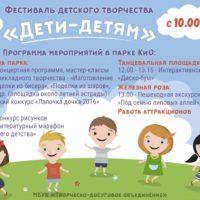 1 июня в Парке культуры и отдыха города Выкса состоится фестиваль «Дети — детям!»