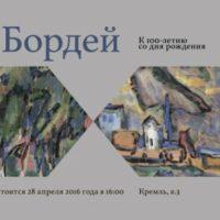 28 апреля в Нижегородском художественном музее откроется выставка, посвященная 100-летию художника Олега Бордея