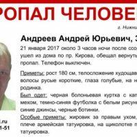 В Нижнем Новгороде ищут пропавшего Андрея Андреева