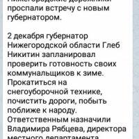 Дорожные приключения Рябцева и компании