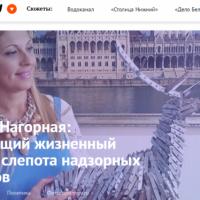 СМИртельный номер, или как Нагорная нижегородские СМИ решила скупать