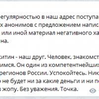 Daily Telegram: помощь дольщикам, пиар Никитина и закупки ЕЦМЗ