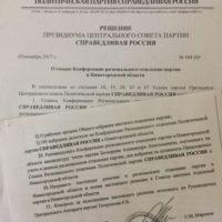Кандидатура Александра Бочкарева повторно внесена на должность руководителя НРО «Справедливая Россия»