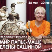 28 мая в «Рекорде» откроется выставка «Мир папье-маше» Елены Сашиной