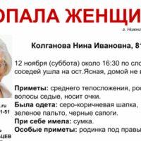 81-летнюю Нину Колганову разыскивают в Нижнем Новгороде