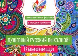 Душевный русский выходной Бутурлинский
