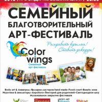 22 мая в центре культуры «Рекорд» пройдет семейный благотворительный арт-фестиваль COLOR WINGS 2016