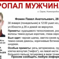 Пропавший в январе в Сарове Павел Фомин найден погибшим