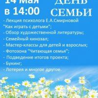 В Дзержинске состоится закрытие III сезона проекта  «Умное воскресенье в Доме книги»