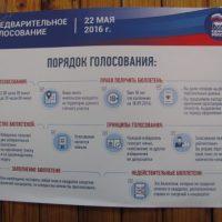 Появились фотографии с праймериз НРО «Единой России»
