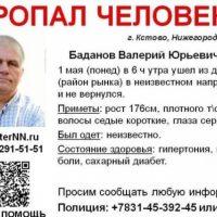 60-летнего пропавшего Валерия Баданова разыскивают в Кстове