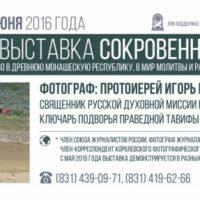 25 мая в Выставочном комплексе откроется выставка фотографий о.Игоря Пчелинцева «Сокровенный Афон»