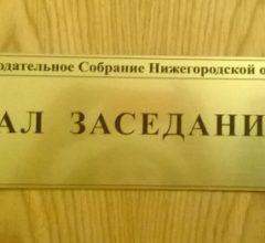 ЗС НО увеличило расходы бюджета на 7,6 млрд рублей