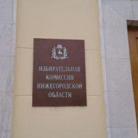 Четыре партии преодолели 5% барьер на выборах депутатов Заксобрания Нижегородской области