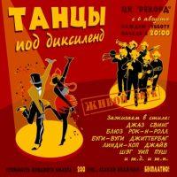 C 6 августа каждую субботу в 20:00 «Центр культуры «Рекорд» приглашает на танцы под живую музыку