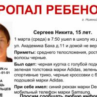 Пропавшего в Нижнем Новгороде Никиту Сергеева нашли живым