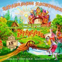 12 мая во Дворце культуры Химиков в г.Дзержинск состоится отчетный концерт коллектива «Карамельки»
