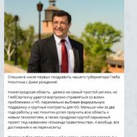 Daily Telegram: день рождения Никитина, борьба с «Оленем» и цензура в администрации Дзержинска